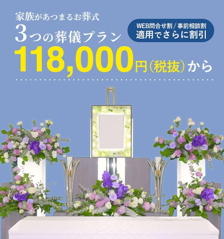 家族が集まるお葬式 3つの葬儀プラン14万円(税抜)から