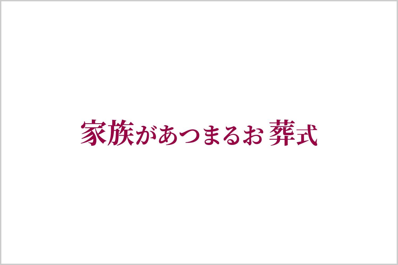 メモリオ吹田