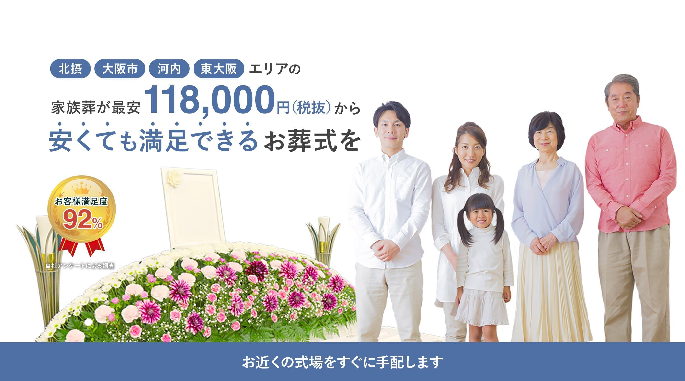 家族葬が最安14万円(税抜)から!安くても満足できるお葬式を!お客様満足度92%。お近くの式場をすぐに手配します。