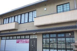 リレーション北大阪センター